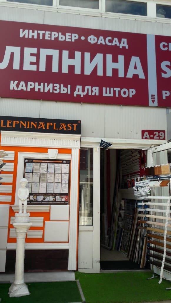 Обновленный интерьер магазина Лепнина