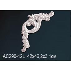 Угловые элементы AC290-12L